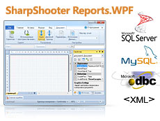 SharpShooter Reports.WPF