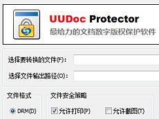 优道PDF文档版权保护控件