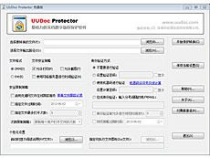 优道文档保护器