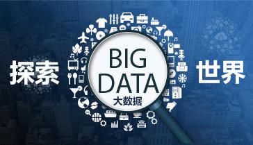 大数据企业定制培训