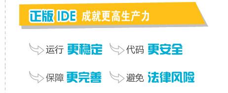 慧都科技正版IDE联合推广计划