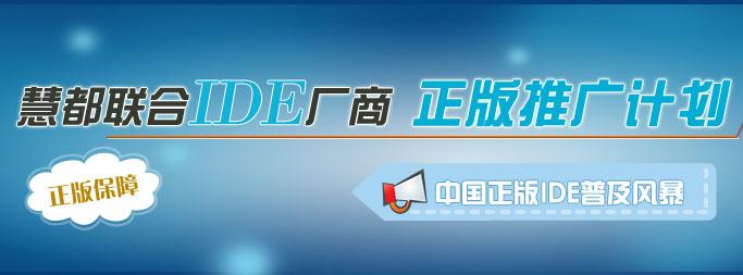 正版IDE联合推广计划