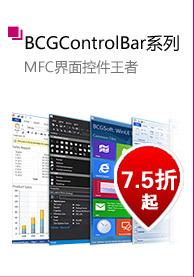 BCGControlBar系列-慧都2013岁末回馈