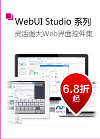 WebUI Studio 系列-慧都2013岁末回馈