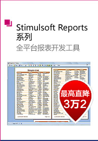 Stimulsoft Reports-慧都2013岁末回馈