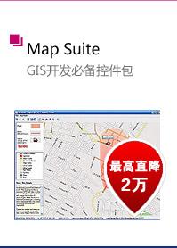 Map Suite-慧都2013岁末回馈