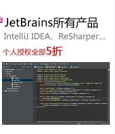 JetBrains-慧都2013岁末回馈