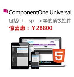 ComponentOne-慧都2013岁末回馈