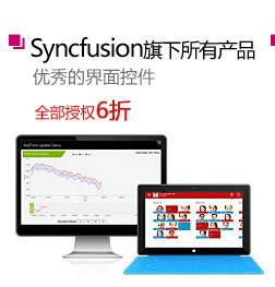 Syncfusion-慧都2013岁末回馈