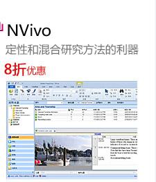 NVivo-慧都2013岁末回馈