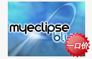 慧都科技正版IDE联合推广计划 - MyEclipse