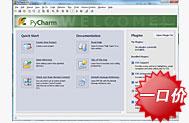 慧都科技正版IDE联合推广计划 - PyCharm