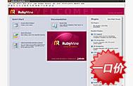慧都科技正版IDE联合推广计划 - RubyMine