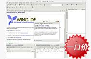 慧都科技正版IDE联合推广计划 - Wing IDE