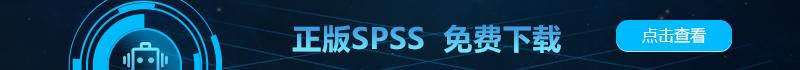 spss全新授权超低折扣