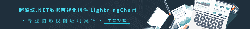超酷炫.NET数据可视化组件LightningChart-专业图形视图应用集锦(中文)