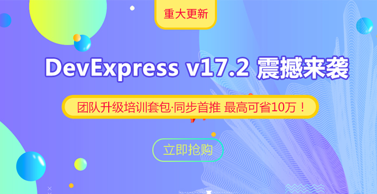 DevExpress v17.2全新发布