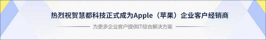 热烈祝贺慧都科技正式成为Apple(苹果)企业客户经销商