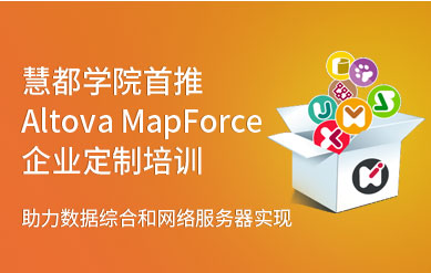 Altova MapForce 培训