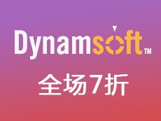 【福利】Dynamsoft全线产品7折限时特惠,全年仅此一次!