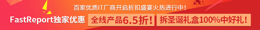 报表工具 FastReport 全线产品6.5折