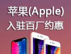 【百厂约惠】苹果公司(Apple)全线产品现已强势入驻!