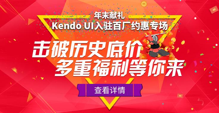Kendo UI加入百厂约惠