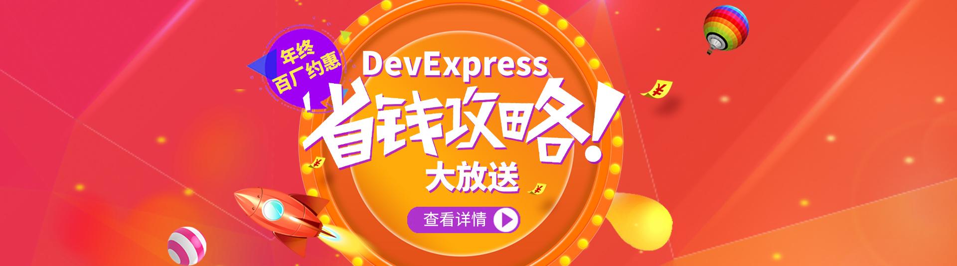 DevExpress省钱攻略大放送