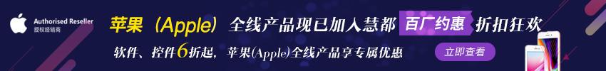 Apple加入百厂约惠