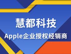 慧都动态丨慧都正式成为苹果(Apple)西南地区企业授权经销商