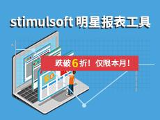 【百厂约惠】Stimulsoft系列报表控件空前6折特惠,年末好评热卖中!