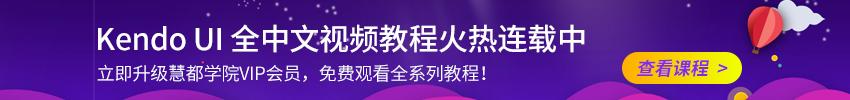 Kendo UI 中文视频教程连载中