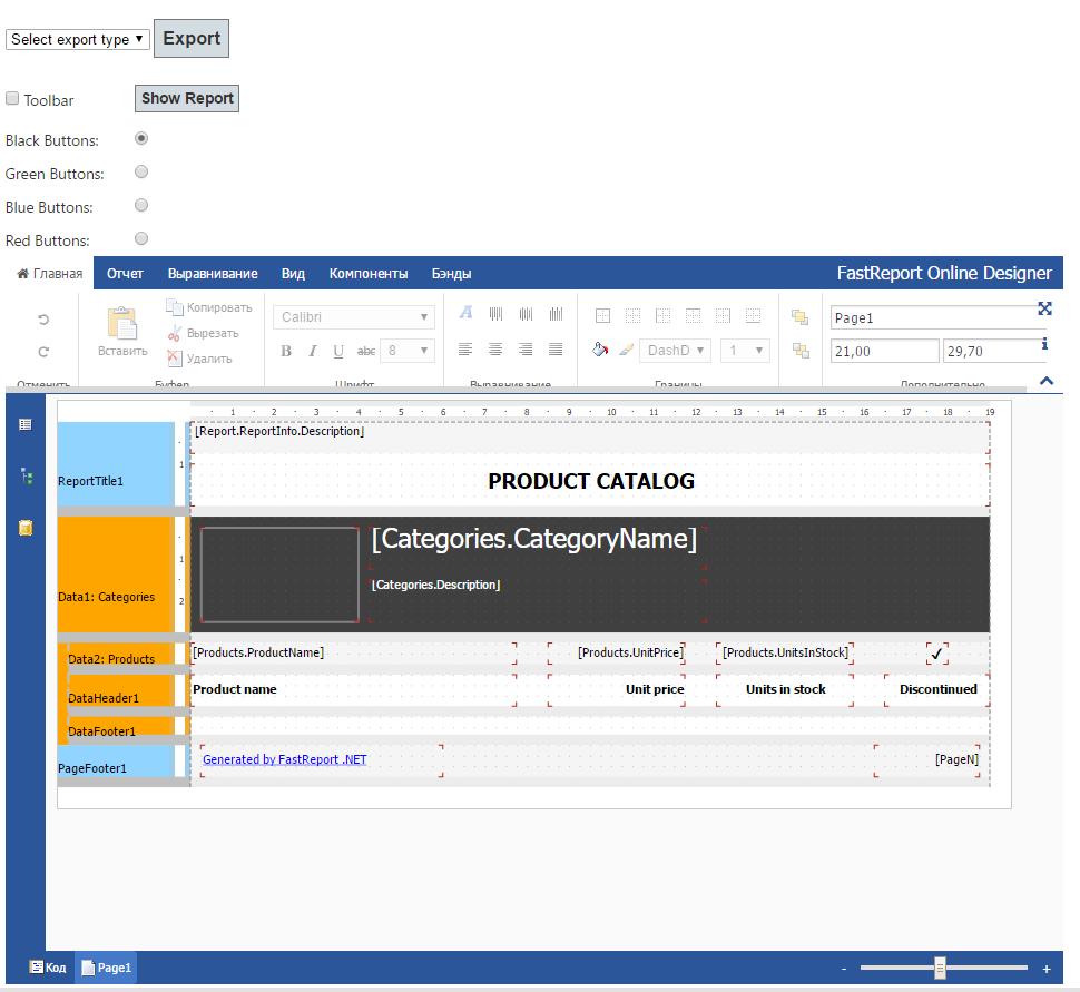 如何使用外部控件来管理Web报表属性