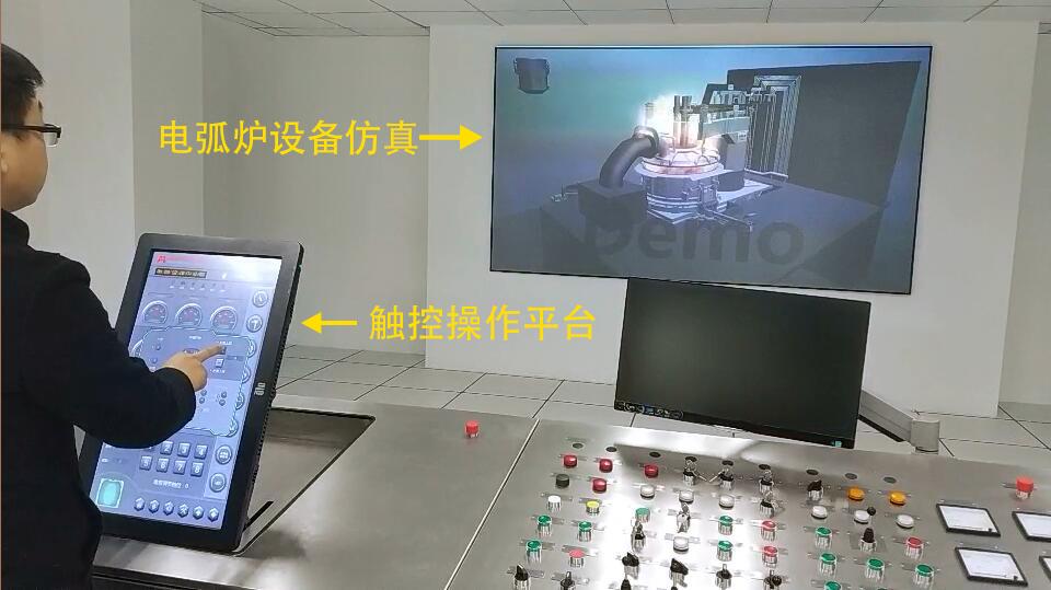 电弧炉设备仿真触控操作平台