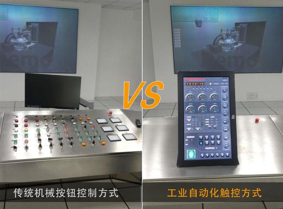 传统机械按钮控制方式VS工业自动化触控方式