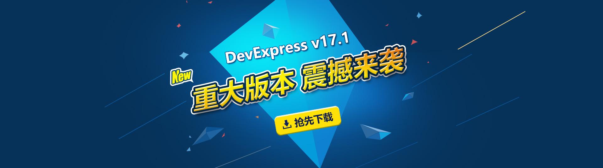 DevExpress v17.1.3全新发布