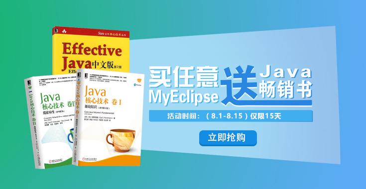 买MyEclipse送Java畅销书