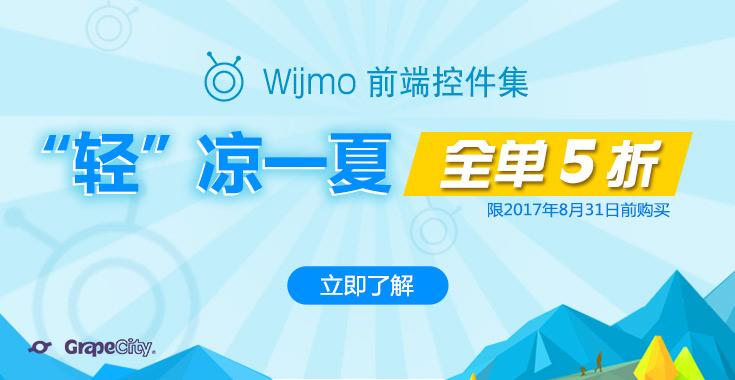 """【冰点促销】Wijmo""""轻""""凉一夏,限时畅享""""全单5折""""!"""
