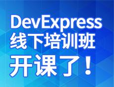 DevExpress 线下培训班开课了!