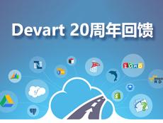 【在线专享】Devart 20周年回馈!全线折扣延长至9月30日!