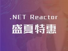 【在线专享】.NET Reactor企业授权加入在线订购专享折扣,选择更多!