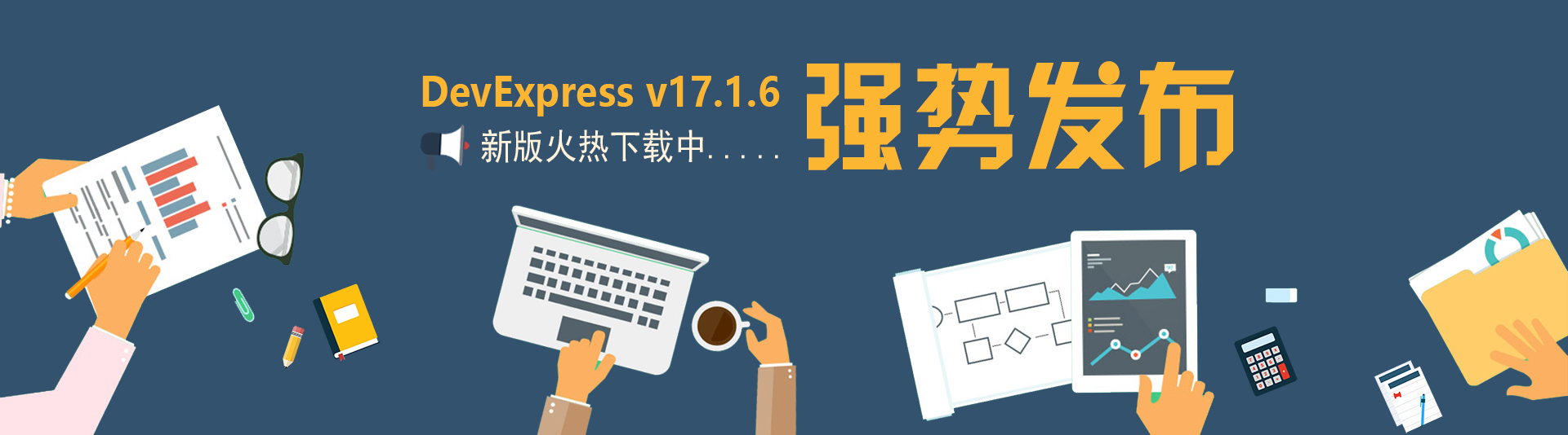 DevExpress v17.1.6全新发布
