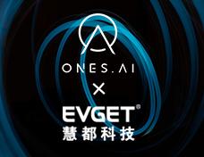 慧都动态|慧都控件与国内知名致力于研发项目管理公司ONES.AI达成合作