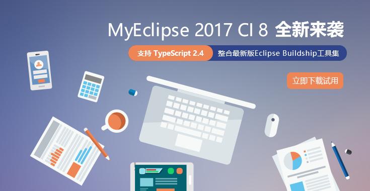 MyEclipse全新升级