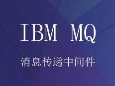 IBM MQ授权购买