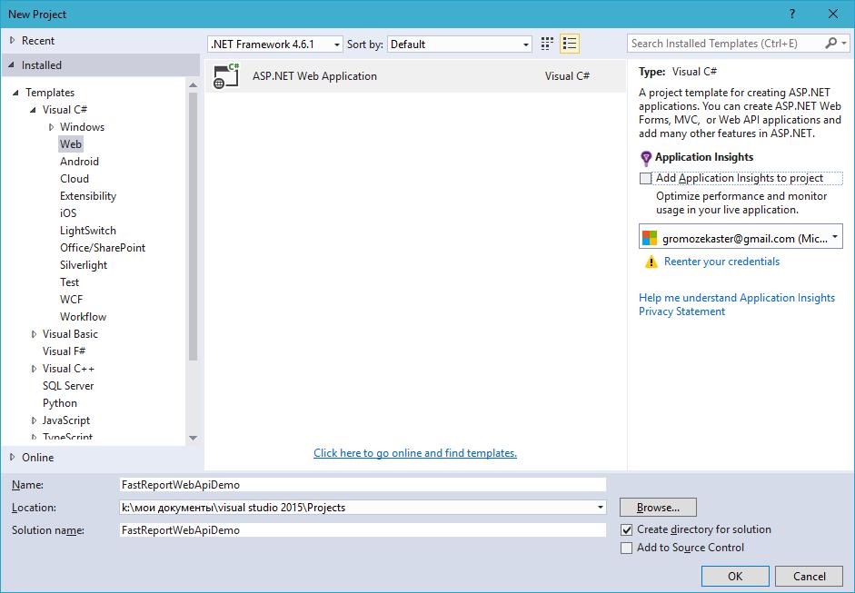 如何在ASP.NET Web API中使用FastReport.Net