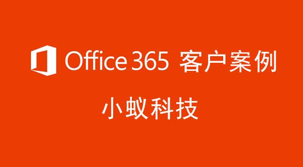小蚁科技Office 365案例