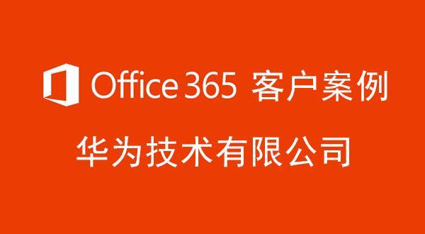 华为Office 365案例