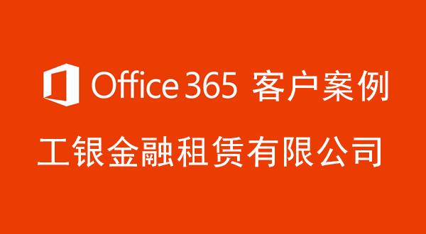 工银租赁Office 365案例