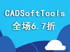 【百厂约惠】喜迎2018,CADSoftTools全线产品劲享6.7折!